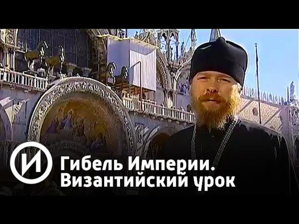 Гибель Империи. Византийский урок   Телеканал История