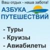 "Турфирма ""Азбука Путешествий"""