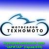 Tekhnomoto Motosalon