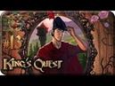 King Quest Ch3[13] - В тридевятой башне (Прохождение на русском(Без комментариев))