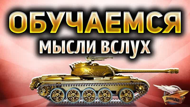[Amway921WOT] Обучающий стрим World of Tanks - Играю и говорю, что делаю и почему - Часть 2