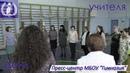 День учителя в МБОУ Гимназия - Дневник гимназиста