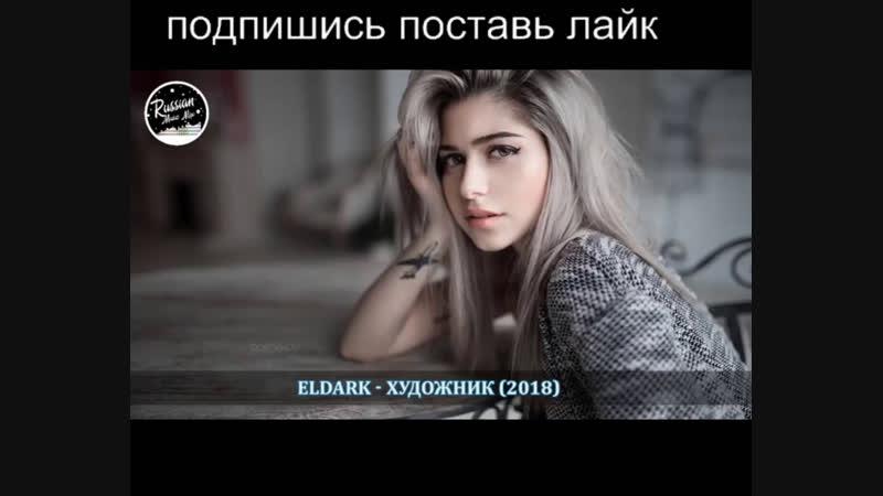 ХИТЫ 2018 - РУССКАЯ МУЗЫКА 2018 🔊🔊 Клубная Музыка 2018 4