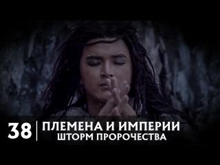 [38/75] Племена и империи шторм пророчества Tribes and Empires The Storm of Prophecy 九州·海上牧云记