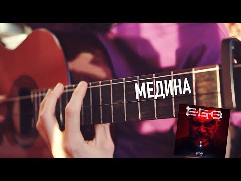 Jah Khalib - Медина | НА ДВУХ СТРУНАХ На Гитаре