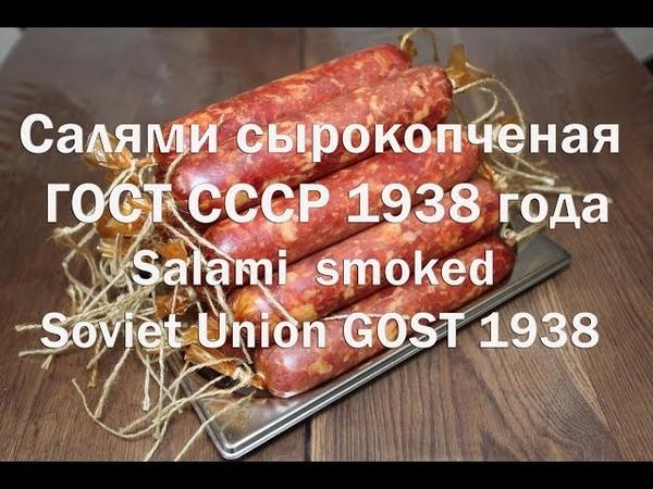 Салями сырокопченая ГОСТ СССР 1938 года Salami of smoked Soviet Union GOST 1938