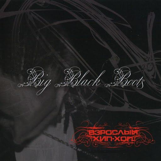 Big Black Boots альбом Взрослый хип-хоп