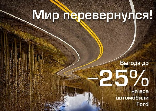 Рольф октябрьская ford фото