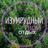 "АУ ""Центр Изумрудный"" Шатурского района МО"