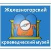 Железногорский краеведческий музей. Курская обл.