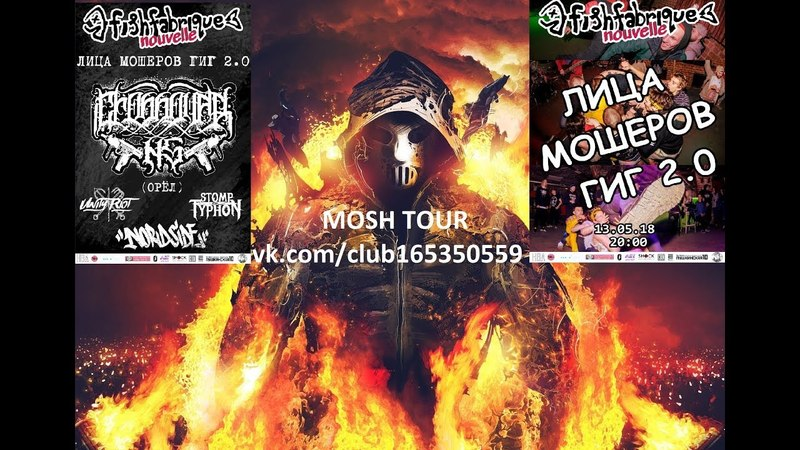 Mosh Tour 1. Лица Мошеров Гиг 2.0 Fishfabrique 13.05.18.