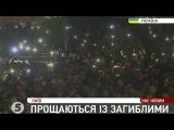 Київ. Прощаються із загиблими Героями України...