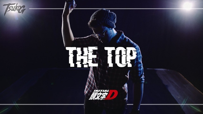 The Top - Tsuko G. (Initial D Cover)