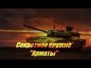 Тайна «Арматы» Ni назвала секретное оружие российского танка Т-14