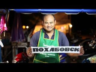 Тайцы тоже хотят попасть в Похабовск!