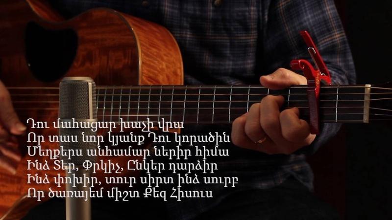The Salvation Poem in Armenian (Hայերեն)