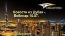 Eagle Bit Trade Новости из Дубая Вебинар 10 07 18