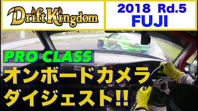 ドリフトキングダム Rd 5 FUJI大会 オンボードカメラ ダイジェスト Best MOTORing 2018