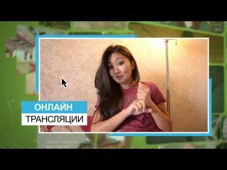 Рекламный ролик KIWI.KZ