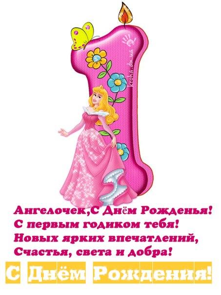 Поздравления с днем рождения с дочкой 1 год