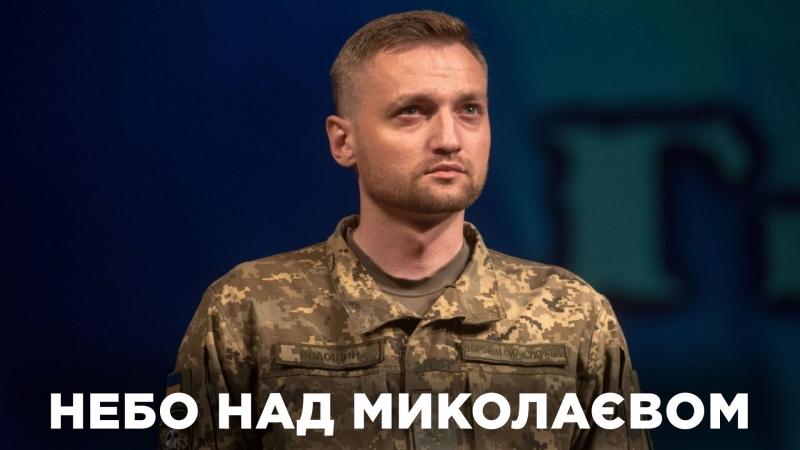 Небо над Миколаєвом