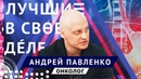 Лучшие в своём деле хирург-онколог Андрей Павленко ЛСД 2