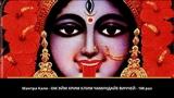 #Мантра #Кали Mantra Kali мощнейшая для удаления зла, порчи и любого негатива