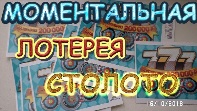 Моментальная лотерея Столото