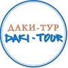 DAKI - TOUR / ДАКИ - ТУР Туристическая компания