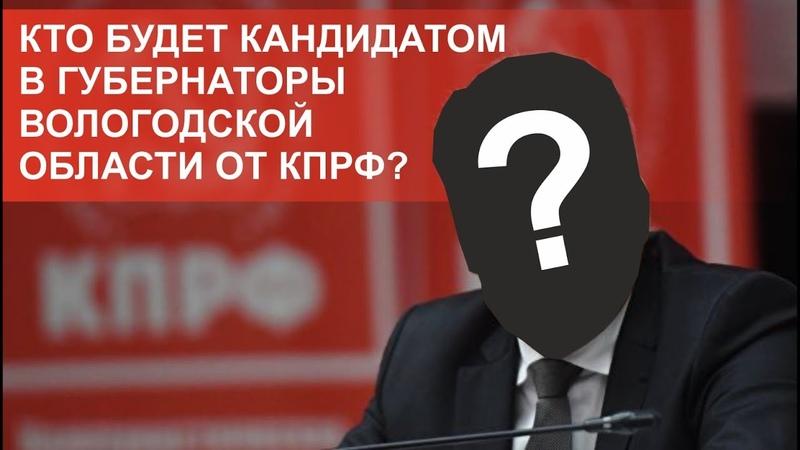 Кандидатом в губернаторы Вологодской области от КПРФ станет...