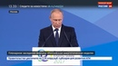 Новости на Россия 24 • Путин призвал нефтяные державы объединить усилия