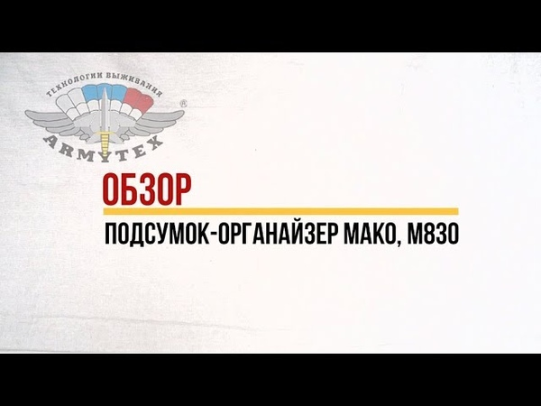 Подсумок органайзер Mako, М830