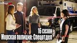Морская полиция СпецотделNCIS 16 сезон (Февраль2019).Трейлер Топ-100