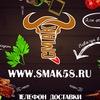 """""""Smak58"""" тел. 202-101 Доставка еды, шашлыка."""