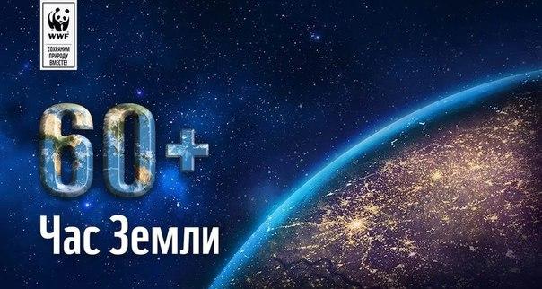 Вологда присоединится к экологической акции «Час Земли»  Ежегодная меж