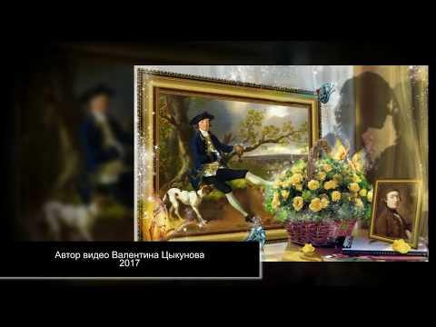Томас Гейнсборо - великий портретист XVIII в. Thomas Gainsborough