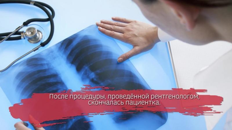 Врача-рентгенолога обвиняют в причинении смерти по неосторожности