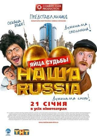 Наша Russia: Яйца судьбы (2010)