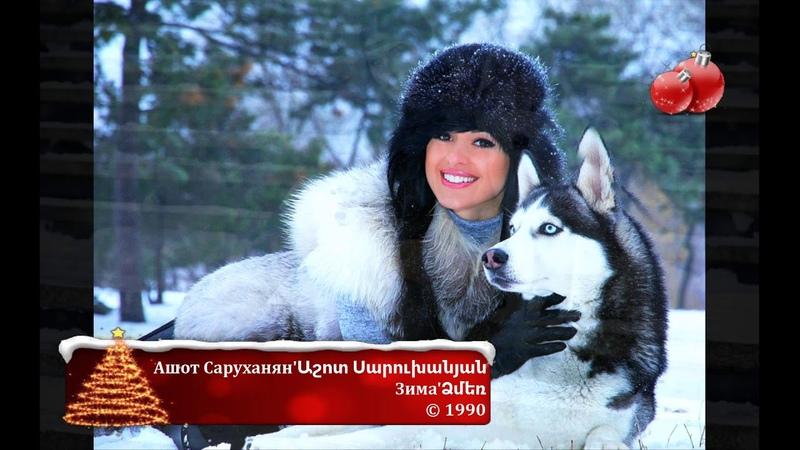 Ashot Sarukhanyan'Ашот Саруханян՛Աշոտ Սարուխանյան''Winter'Зима'Ձմեռ