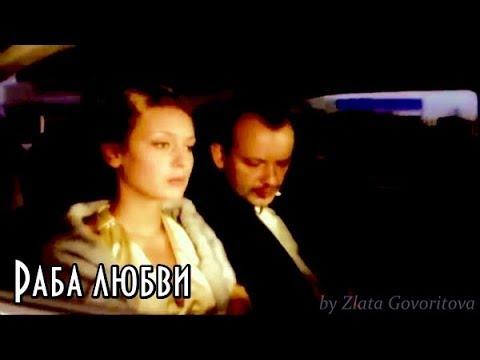 Дмитрий Марьянов Евгения Лоза    Раба любви (по мотивам т/с И падает снег).