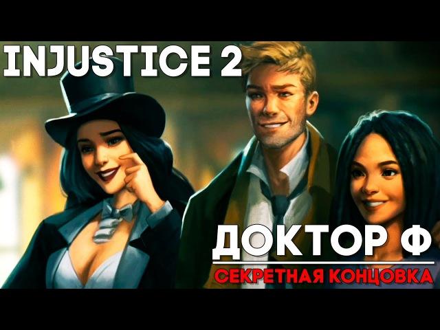 Injustice 2 Doctor Fate Доктор Фейт СЕКРЕТНАЯ КОНЦОВКА ► Injustice 2 ► ПАСХАЛКА