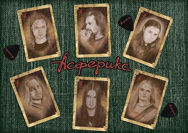 Новый сингл группы АСФЕРИКС - Тень (2013)