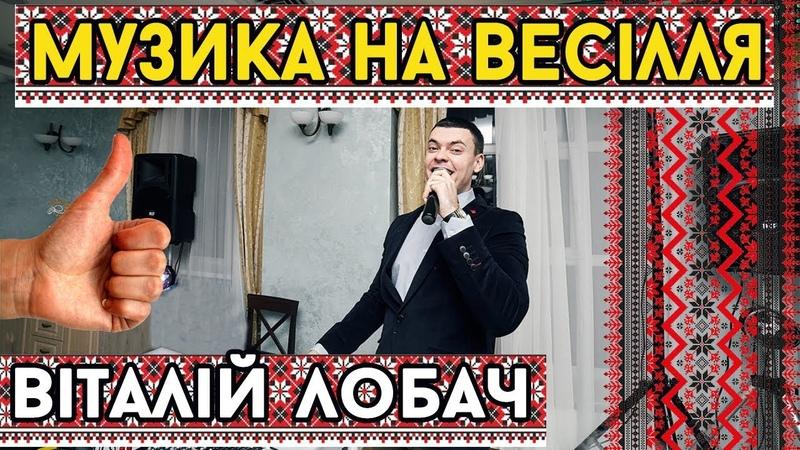 Музика на весілля Київ, Полтава - Віталій Лобач