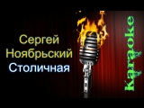 Сергей Ноябрьский - Столичная ( караоке )