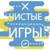 """""""Чистые игры"""" в Сосновом Бору"""