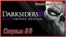 Darksiders II Deathinitive Edition 3 Симулятор катания шаров ИИ что ты делаешь прекрати