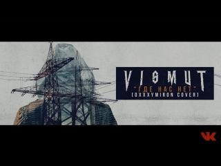 VISMUT - Где нас нет (Oxxxymiron cover)