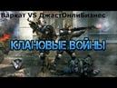 WarfaceКлановые войны Варкат VS ДжастОнлиБизнес