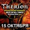 Therion в Минске 15 октября 2014