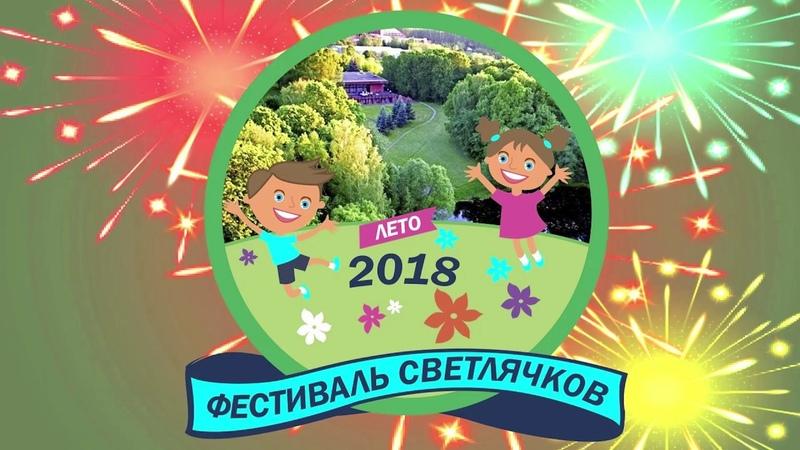 Фестиваль Светлячков. День третий